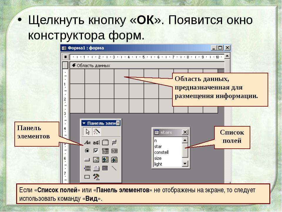 В режиме «Конструктора» можно изменять имена полей, их тип, добавлять новые и...