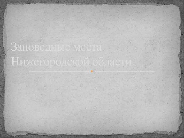 Заповедные места Нижегородской области