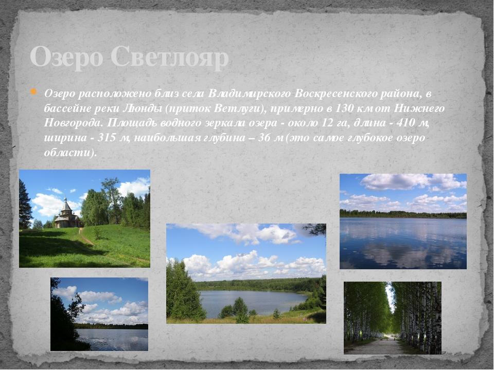 Озеро расположено близ села Владимирского Воскресенского района, в бассейне р...