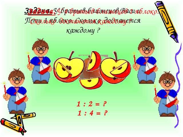 Задача. У братьев-близнецов Васи и Пети 1 яблоко. Сколько достанется каждому...