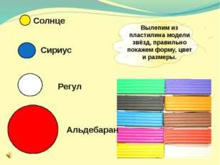 Вылепим из пластилина модели звёзд, правильно покажем форму, цвет и размеры.