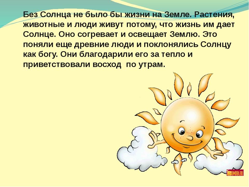 Без Солнца не было бы жизни на Земле. Растения, животные и люди живут потом...