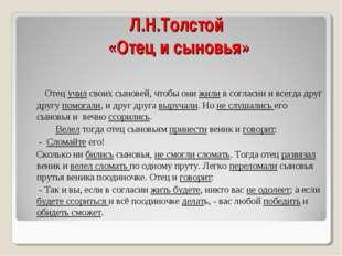 Л.Н.Толстой «Отец и сыновья» Отец учил своих сыновей, чтобы они жили в соглас