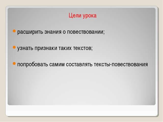 Цели урока расширить знания о повествовании; узнать признаки таких текстов; п...