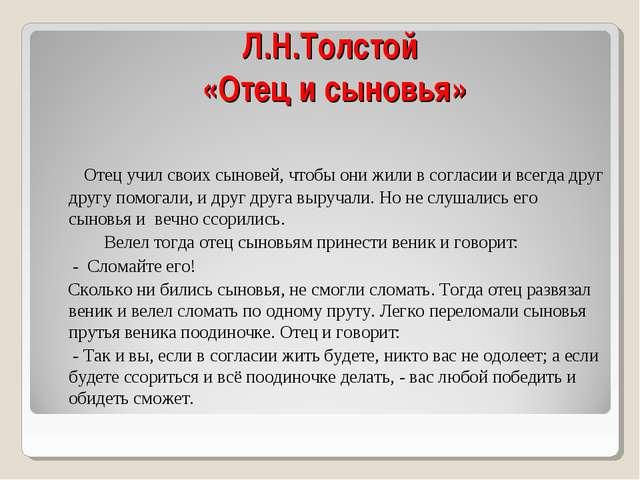 Л.Н.Толстой «Отец и сыновья» Отец учил своих сыновей, чтобы они жили в соглас...