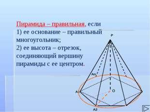 Пирамида – правильная, если 1) ее основание – правильный многоугольник; 2) ее