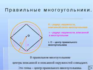 Правильные многоугольники.  О В правильном многоугольнике центры вписанной и