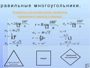 Правильные многоугольники. Формулы для вычисления элементов правильного много