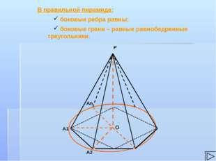 А1 В правильной пирамиде: боковые ребра равны; боковые грани – равные равнобе