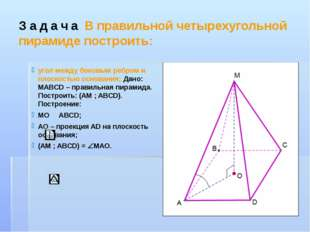 Задача В правильной четырехугольной пирамиде построить: угол между боковым ре