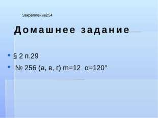 Домашнее задание § 2 п.29 № 256 (а, в, г) m=12 α=120° Закрепление254