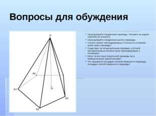 Вопросы для обуждения Сформулируйте определение пирамиды. Покажите на модели