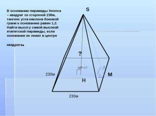 В основании пирамиды Хеопса – квадрат со стороной 230м, тангенс угла наклона