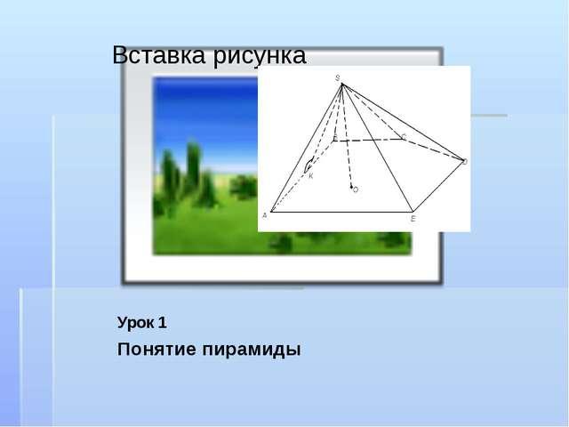 Урок 1 Понятие пирамиды