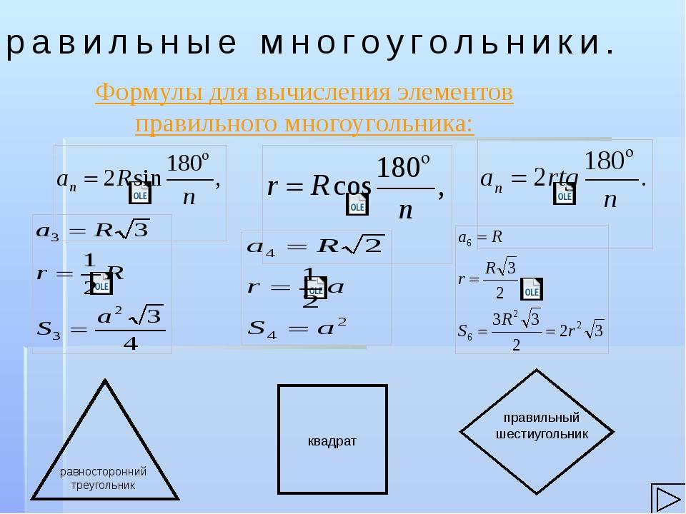 Правильные многоугольники. Формулы для вычисления элементов правильного много...