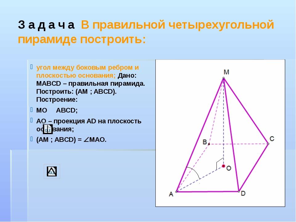 Задача В правильной четырехугольной пирамиде построить: угол между боковым ре...