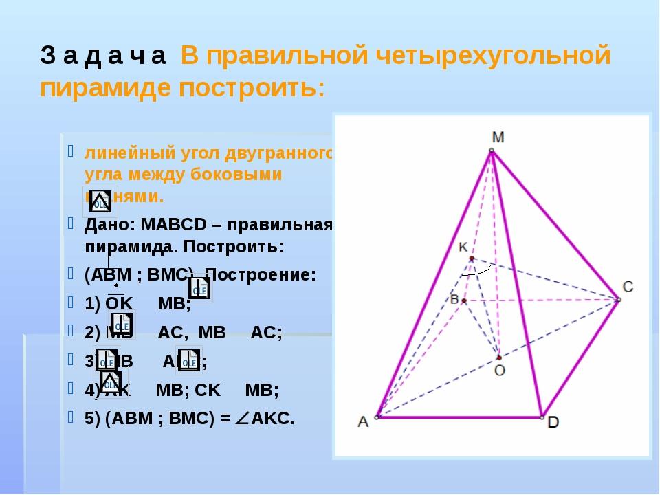 Задача В правильной четырехугольной пирамиде построить: линейный угол двугран...