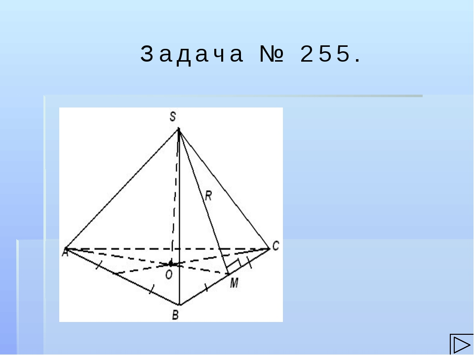Задача № 255.