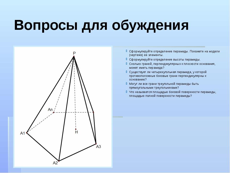 Вопросы для обуждения Сформулируйте определение пирамиды. Покажите на модели...