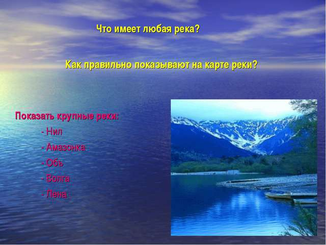 Показать крупные реки: - Нил - Амазонка - Объ - Волга - Лена Что имеет любая...