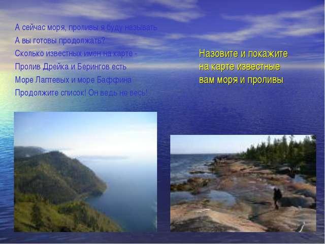 Назовите и покажите на карте известные вам моря и проливы А сейчас моря, прол...