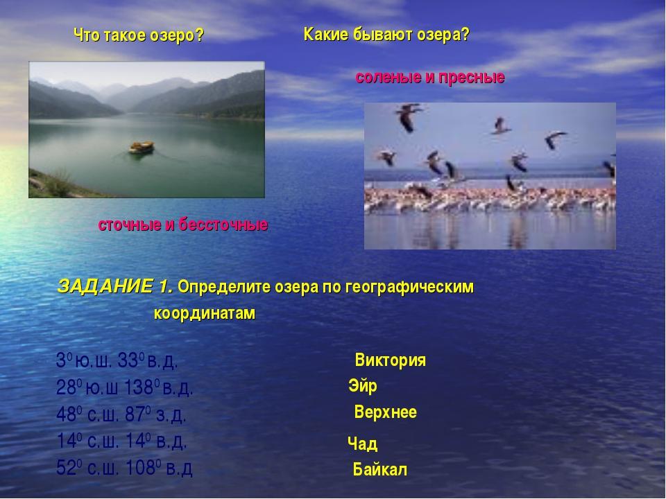 Какие бывают озера? соленые и пресные Что такое озеро? сточные и бессточные З...