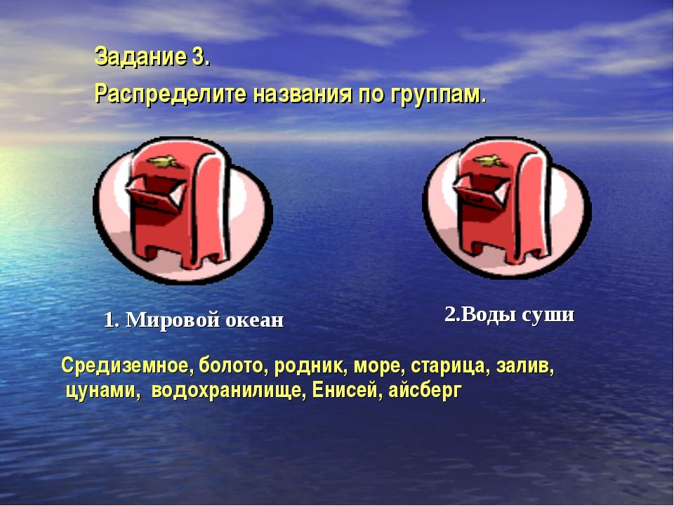 Средиземное, болото, родник, море, старица, залив, цунами, водохранилище, Ен...