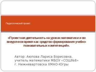 Автор: Аюпова Лариса Борисовна, учитель математики МБОУ «СОШ№8» г. Нижневарто