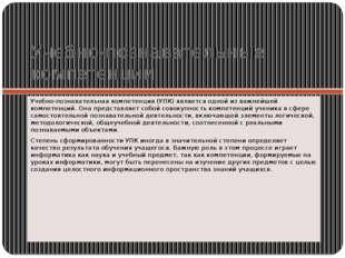 Учебно-познавательные компетенции Учебно-познавательная компетенция (УПК) явл