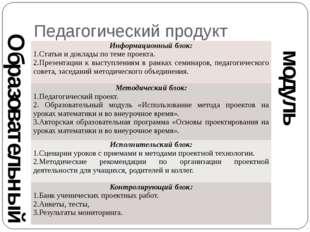 Педагогический продукт Образовательный модуль Информационный блок: 1.Статьи и