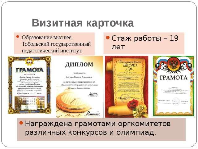 Визитная карточка Образование высшее, Тобольский государственный педагогическ...