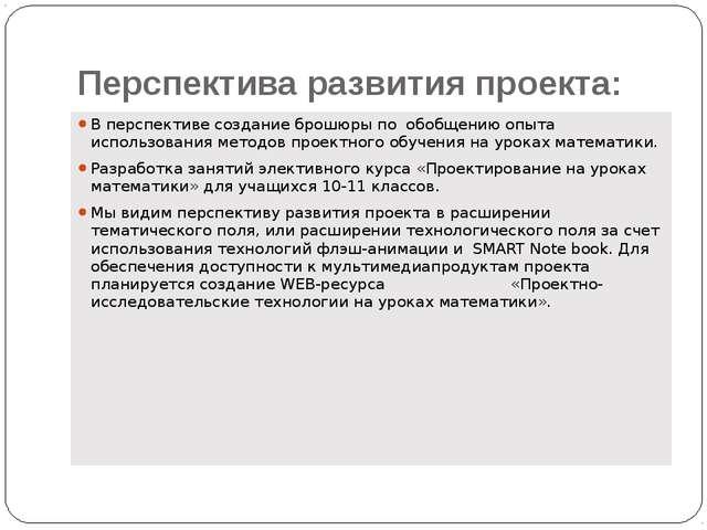 Перспектива развития проекта: В перспективе создание брошюры по обобщению опы...