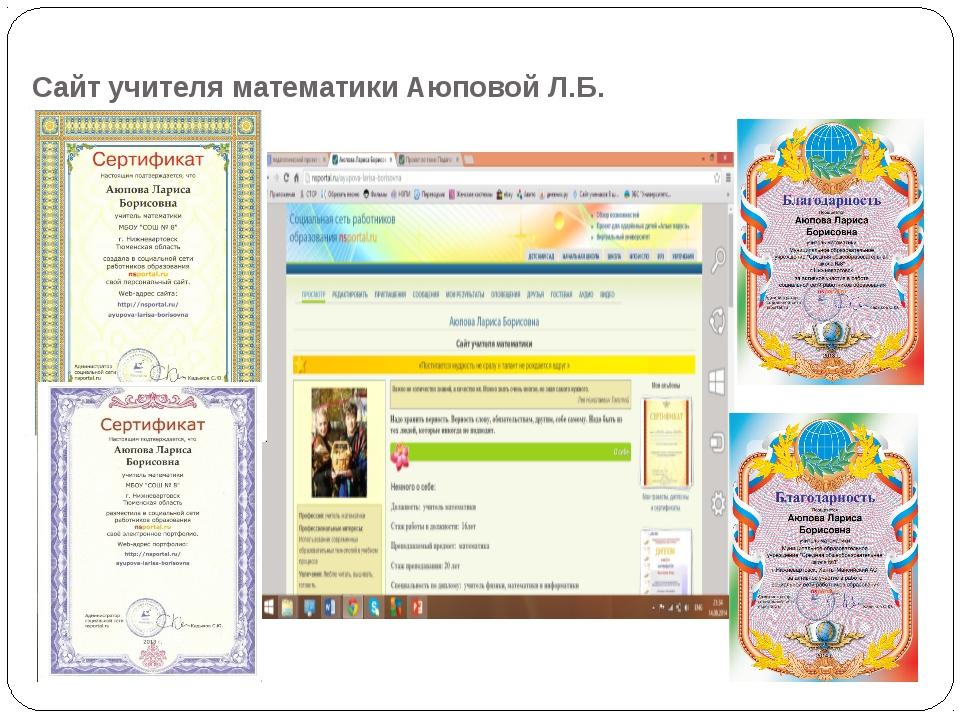 Сайт учителя математики Аюповой Л.Б.