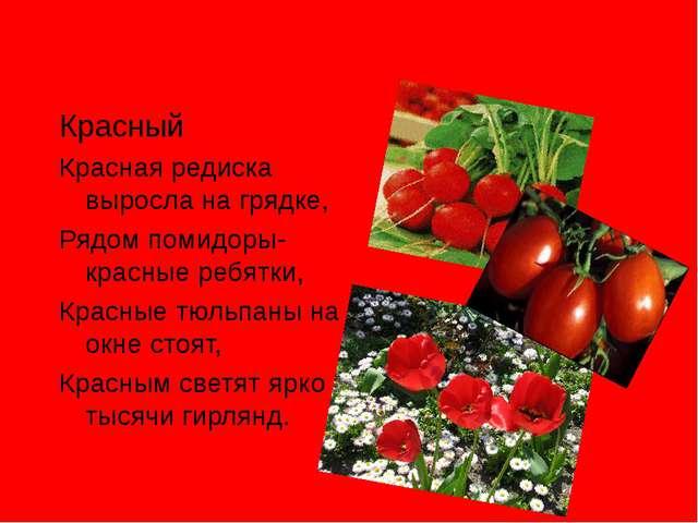 Красный Красная редиска выросла на грядке, Рядом помидоры-красные ребятки, К...