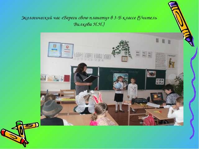 Экологический час «Береги свою планету» в 3-Б классе (Учитель Вилкова Н.Н.)