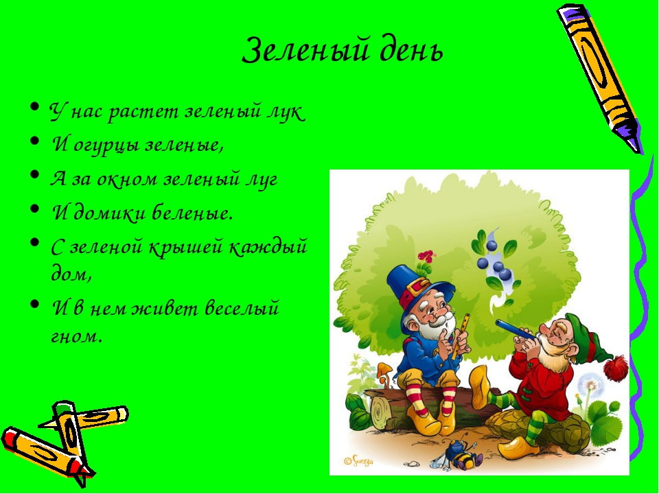 Зеленый день У нас растет зеленый лук И огурцы зеленые, А за окном зеленый лу...
