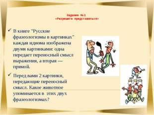 """Задание № 1 «Разрешите представиться» В книге """"Русские фразеологизмы в карти"""