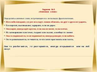 Задание № 5 «Ключевое слово» Определить ключевое слово, встречающееся в неск