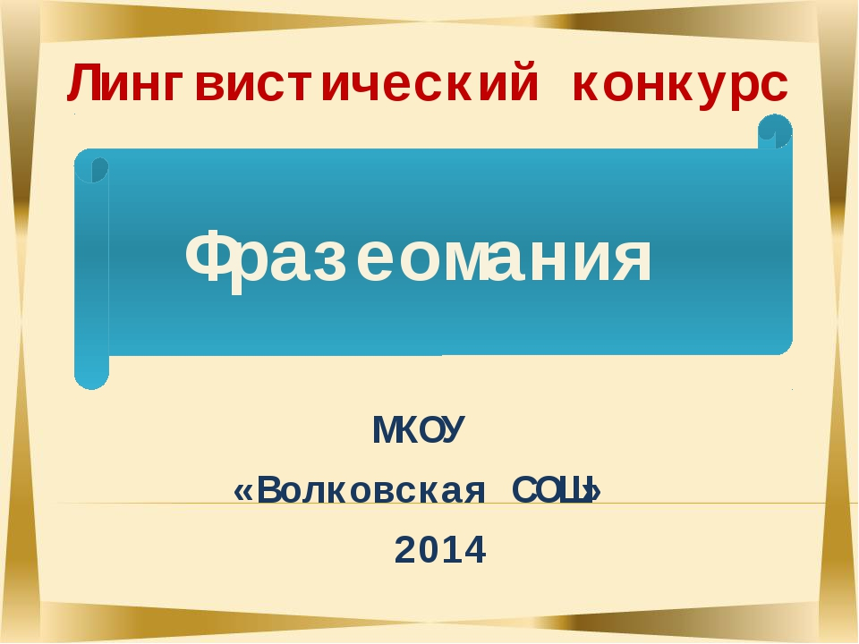 Лингвистический конкурс «Фразеомания» МКОУ «Волковская СОШ» 2014 Фразеомания