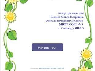 Начать тест Использован шаблон создания тестов в PowerPoint Автор презентации