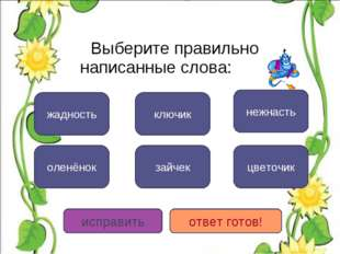 Выберите правильно написанные слова: жадность оленёнок ключик зайчек нежнаст
