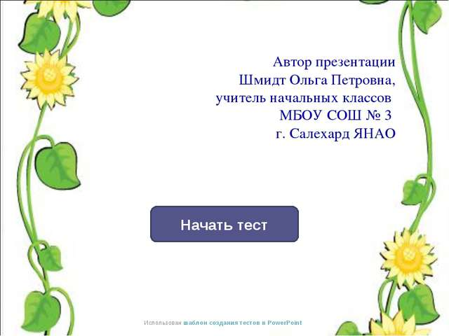 Начать тест Использован шаблон создания тестов в PowerPoint Автор презентации...