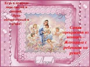 Есть в природе знак святой и вещий, Ярко обозначенный в веках! Самая прекрасн