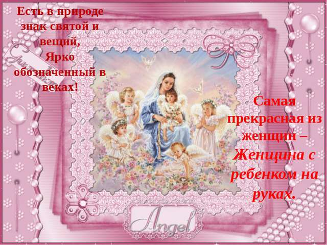 Поздравления матушке ко дню ангела