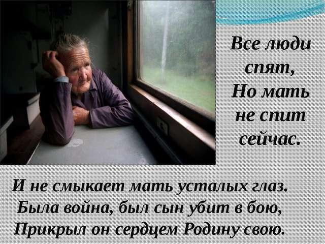 И не смыкает мать усталых глаз. Была война, был сын убит в бою, Прикрыл он с...