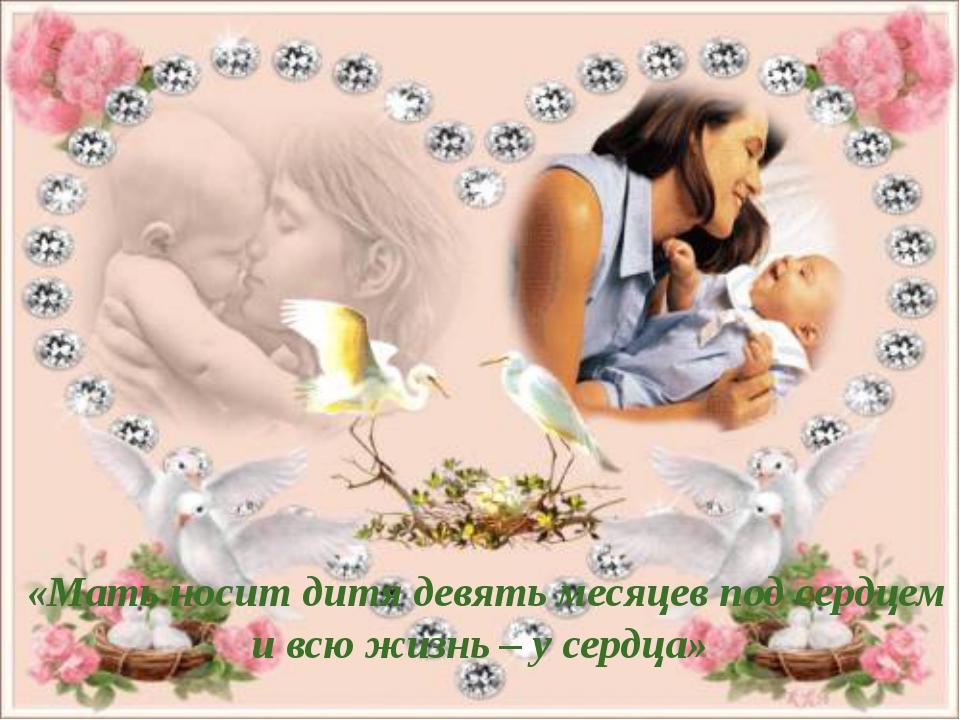 «Мать носит дитя девять месяцев под сердцем и всю жизнь – у сердца»