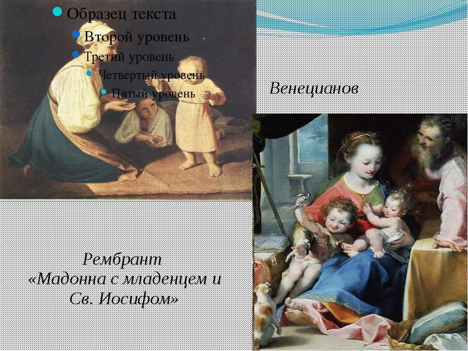 Венецианов Рембрант «Мадонна с младенцем и Св. Иосифом»