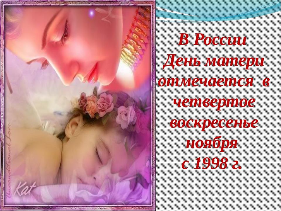 В России День матери отмечается в четвертое воскресенье ноября с 1998 г.