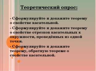 Теоретический опрос: - Сформулируйте и докажите теорему о свойстве касательно