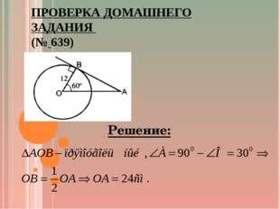 ПРОВЕРКА ДОМАШНЕГО ЗАДАНИЯ (№ 639) Решение: